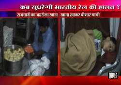 ranchi rajdhani exp passengers vomit after consuming pantry
