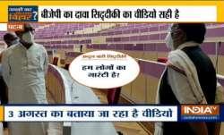 Bihar Election 2020, sushil modi, abdul bari siddiqui