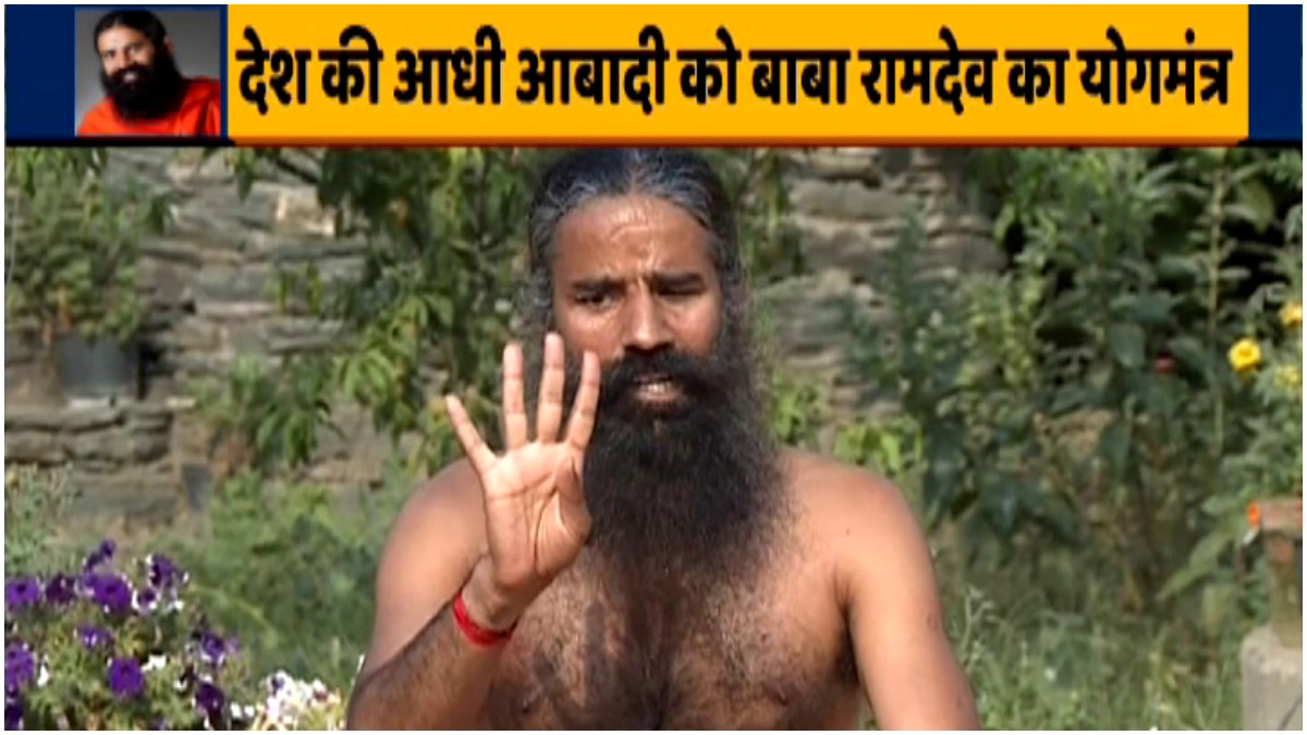 Lose 10 12 Kgs In A Month With Swami Ramdev S Effective Yogasanas And Home Remedies Lose News India Tv